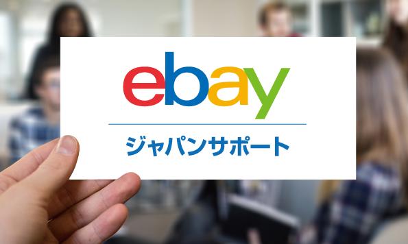 【eBay輸出】日本語?条件は?気になるイーベイ・ジャパンのサポートを徹底解説!