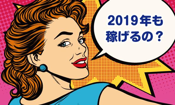 【副業実践者が暴露】2019年もeBay輸出は稼げる? 1月の売上利益を公開!