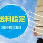 【2020年最新版】迷わない!初心者におすすめなeBay輸出の送料設定を解説