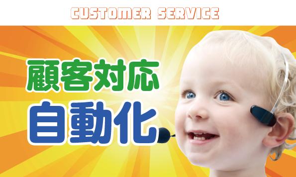 【eBay輸出】顧客対応を自動化!顧客対応の外注化方法を徹底解説!