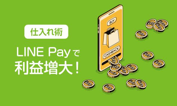 【eBay輸出】LINE Payを使った仕入れで利益増大!ポイント還元で稼ぐコツを伝授