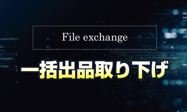 eBay無在庫出品ツールFile exchangeの使い方!出品商品を一括で取り下げる方法