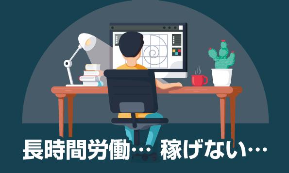 【体験談】デザイナーは安月給で稼げない!副業を考えた人生設計が大事という話
