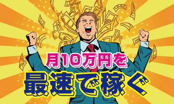 【2020年版】eBay無在庫輸出で初心者が最速で10万円を稼ぐ方法【手法公開】