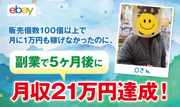 【コンサル生実績】ほぼ未経験のOさんが5ヶ月目で副業月収21万円達成しました!
