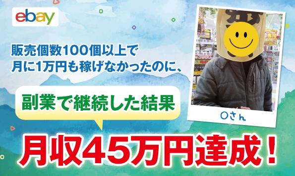 【コンサル生実績】ほぼ未経験のOさんが5ヶ月目で副業月収21万円達成しました!その後月収45万円にアップ!