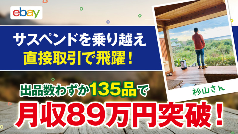 【コンサル生実績】副業実績0の杉山さんが2ヶ月半で月収45万円達成しました!その後わずか135品で月収89万円にアップ!