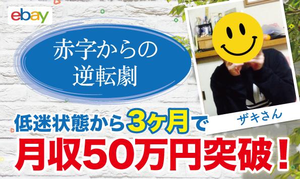 【生徒実績】eBay輸出で低迷し続けたザキさんがコンサル開始3ヶ月で月収50万円達成!