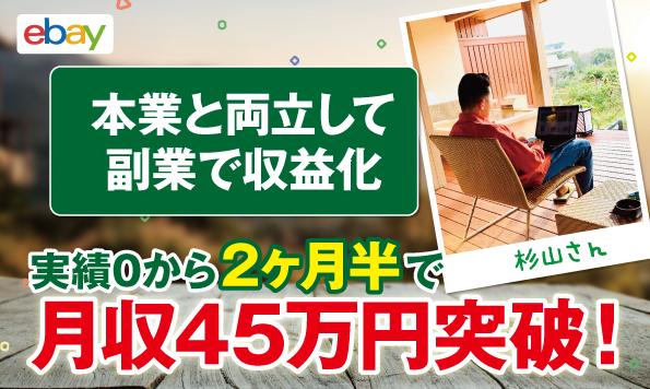 【コンサル生実績】副業実績0の杉山さんが2ヶ月半で月収45万円達成しました!