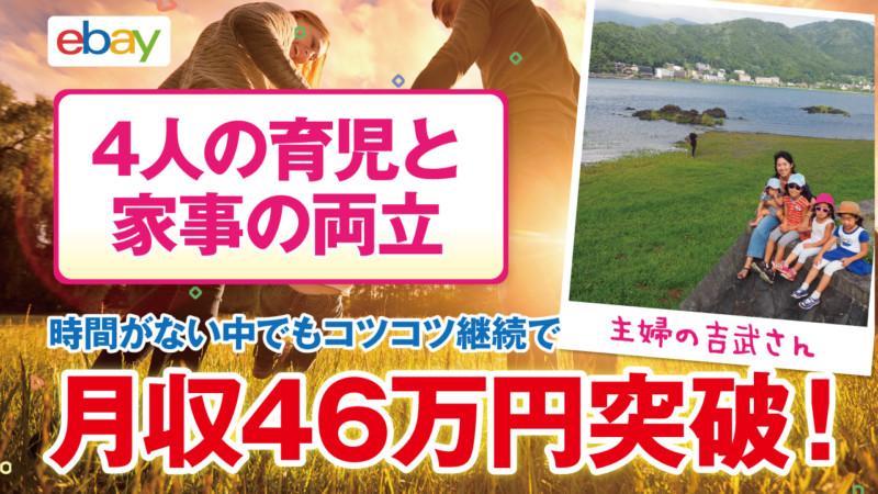 【コンサル生実績】4人の子育てと家事の両立で多忙な吉武さんが3ヶ月で月収28万円達成しました!その後月収46万円にアップ!