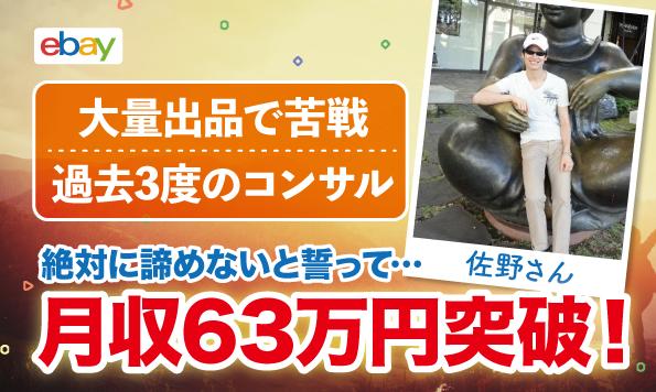 【コンサル生実績】過去3回のコンサルでも成果が出なかった佐野さんが月収63万円達成しました!