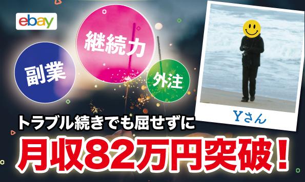 【コンサル生実績】トラブル続きでもeBayを諦めなかったYさんが8ヶ月で月収82万円達成しました!