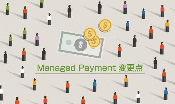 【2021年】eBay独自決済(Managed Payments)導入後の変更点まとめ