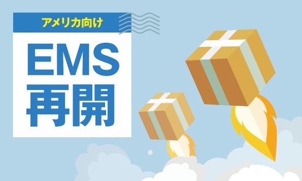 【最新速報】6月1日よりアメリカ宛EMS再開!発送料金値上げと今後の活用方法とは?