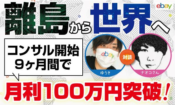 【クライアント実績】離島からeBay輸出に挑戦したナオコさんが見事月利100万円達成しました!